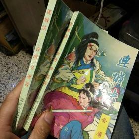 【2本一套一版二印】连城诀 上下册 金庸 海峡文艺出版社