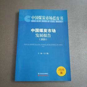 中国煤炭市场发展报告2020