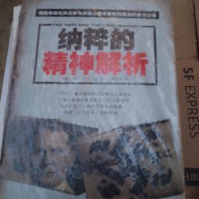 纳粹的精神解析:德国帝国元帅戈林雨美国心理学家凯利致命的智力交锋