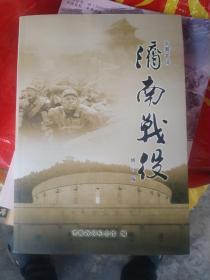 文图并说济南战役(修订版)