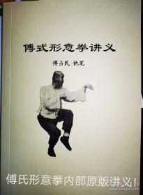 傅氏形意拳讲义 傅剑秋形意拳