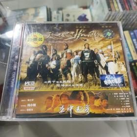 天地英雄—正版VCD双碟装(店铺)