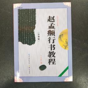 赵孟頫行书教程:洛神赋中国书法培训教程