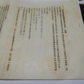 四川财经学院房屋管理暂行办法(草案)2页