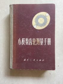 小模数齿轮测量手册   精装