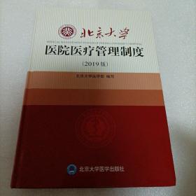 北京大學醫院醫療管理制度(2019版)       C1