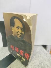 毛泽东传:1949-1976  上册