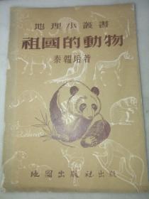 地理小丛书:祖国的动物