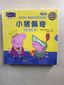 小猪佩奇动画故事书 第四辑(套装10册,10个幽默风趣贴近生活的故事,让孩子感知爱与美)