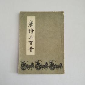 唐诗三百首  繁体竖版