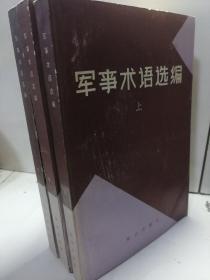 军事术语选编(上中下)
