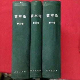 《资本论》全三卷 精装 2004年2版