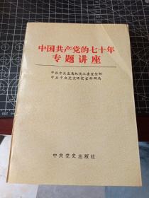 中国共产党的七十年专题讲座