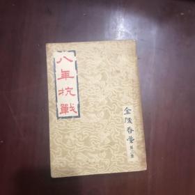 金陵春梦八年抗战(竖版)