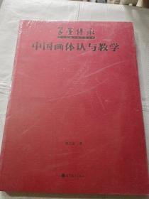 中国画体认与教学