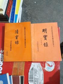 (清实录 明实录)两册  邻国朝鲜篇资料