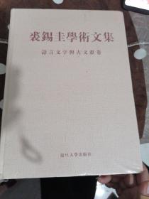 裘錫圭學術文集 语言文字与古文献卷(第4卷)
