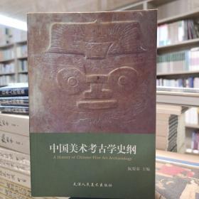 中国美术考古学史纲
