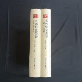长沙野史类钞/长沙文史书丛(上部 古人笔记 下部 耆旧文存 全两册)