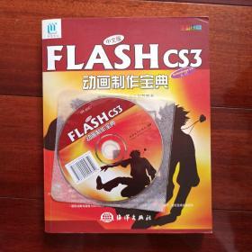 中文版FLASH CS3动画制作宝典(含光盘)