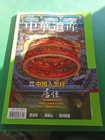 中华遗产2013.9