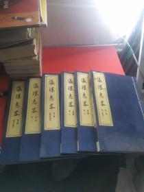 瀛环志略(线装六册)
