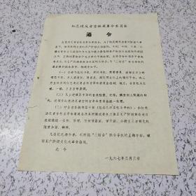 《1967年红色造反者吉林省革命委员会通令》传单一张