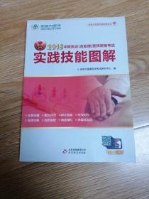 2018中医执业含助理医师资格考试实践技能图解