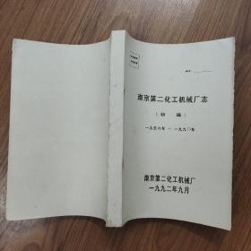 南京第二化工机械厂志(油印本)