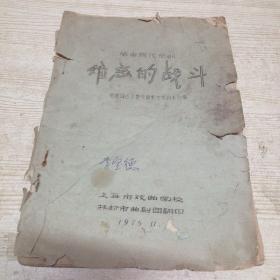 革命现代京剧难忘的战斗(油印本)