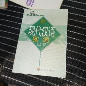 现代汉语实词