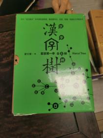 汉字树(全6册)1、活在字里的中国人 2、身体里的汉字地图 3、植物里的汉字之美 4、汉字中的野兽之美 5、汉字中的建筑与器皿 6