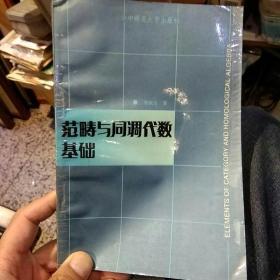 【一版一印】范畴与同调代数基础  李桃生 著  华中师范大学出版社