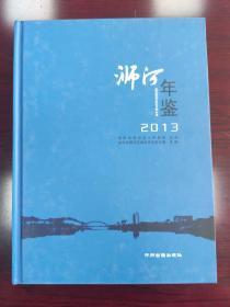 浉河年鉴. 2013