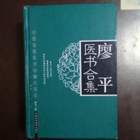 廖平医书合集,精装,扫码上书,正版现货,一版一印