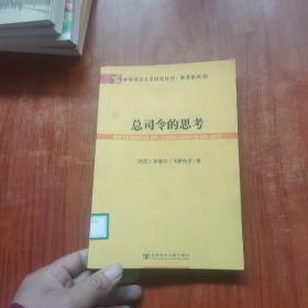 总司令的思考:(世界社会主义研究丛书·参考系列)