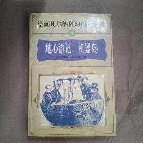 绘画凡尔纳科幻惊险小说(4): 地心游记 机器岛