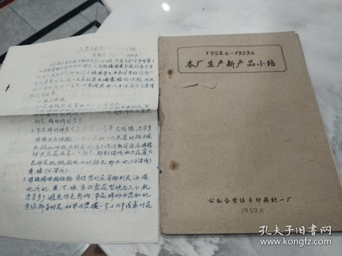 本厂生产新产品小结(1958--1959)恒丰印染织一厂