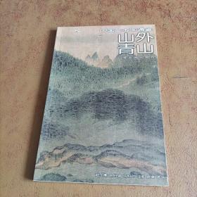 中国山水画通鉴:山外青山