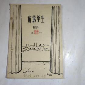 建筑学生创刊号(1956年油印本)