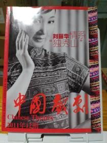 中国戏剧2011年第12期