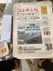 江南都市报2016.12.25