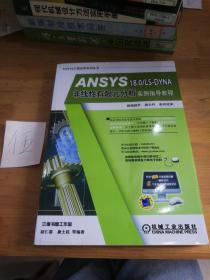 ANSYS18.0/LS-DYNA非线性有限元分析实例指导教程