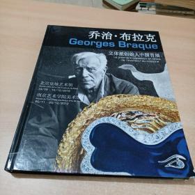 乔治布拉克 立体派创始人中国首展
