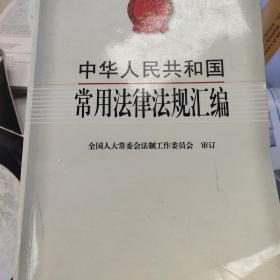 中华人民共和国常用法律法规汇编