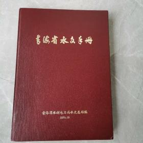 青海省水文手册(全一册精装本)〈1974年青海初版〉