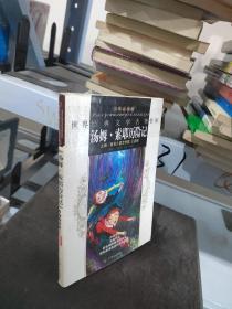 世界经典文学名著书库--汤姆•索耶历险记