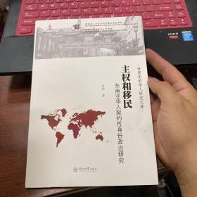 主权和移民:东南亚华人契约性身份政治研究(世界华侨华人研究文库)