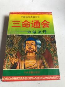 中国古代术数全书 三命通会 白话注评