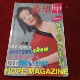 希望1999.6(封面人物:赵薇)